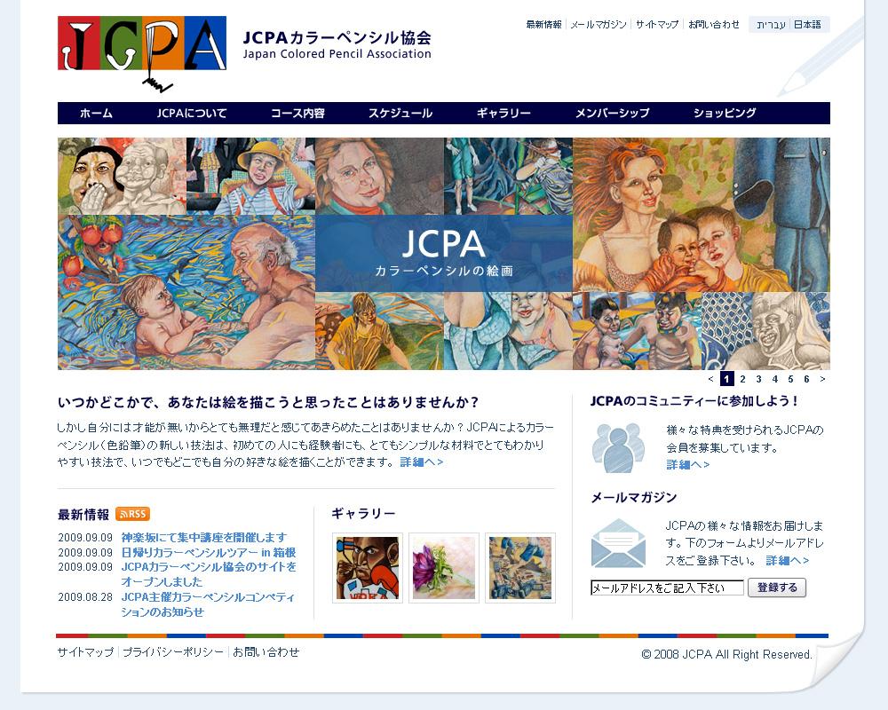 JCPAカラーペンシル協会