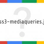 css3-mediaqueries.jsが効いていないと思ったら!
