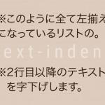 CSSで2行目以降のテキストを字下げ(インデント)する方法 [text-indent]