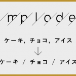 [Wordpress/php] implodeで連結した配列要素の区切り文字(連結文字)を指定する