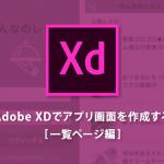 Adobe XDでアプリのUIを作成してみた!その2 [一覧ページ編]