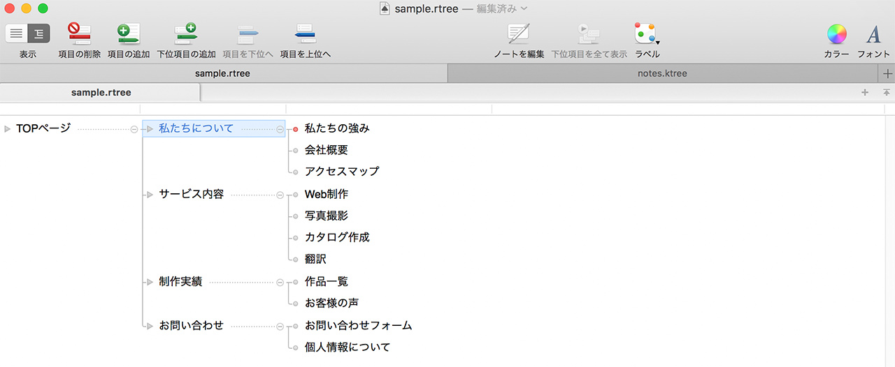 tree2_sitemap