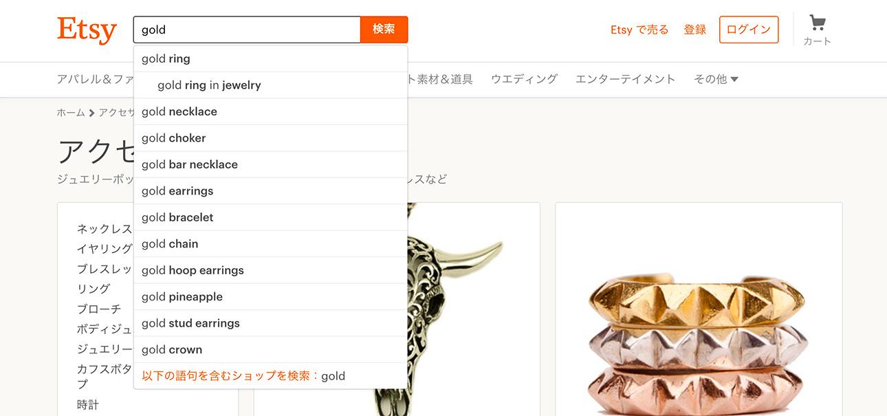 Etsyの検索バー