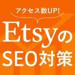 Etsyのアクセス数を上げるSEO対策 – 検索キーワード編