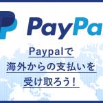[Paypal] 個人事業主必見!ペイパルで海外からの支払い(送金)を受け取る方法