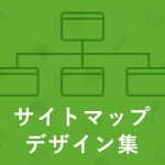 Webサイト制作で参考になるサイトマップのデザインまとめ