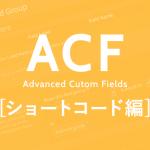 特定のページで入力されたAdvanced custom fieldsの値をショートコードで出力する方法