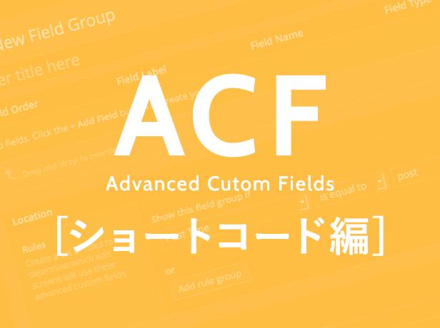 特定のページのAdvanced custom fieldsの値をショートコードで出力する方法