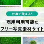 【無料】商用利用可能なフリー写真素材サイトまとめ21選