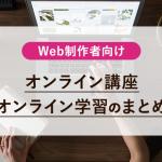 好きな時間に自宅で学べる!Web制作者向けオンライン講座・オンライン学習のまとめ9選