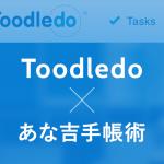 タスク管理アプリToodledoであな吉手帳術を実践したら、作業効率が上がった話