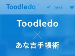 あな吉手帳術をToodledoの無料プランで実践してみる