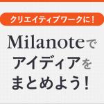 Milanoteでアイディアや情報を視覚的に整理する!(サンプル画像付き)