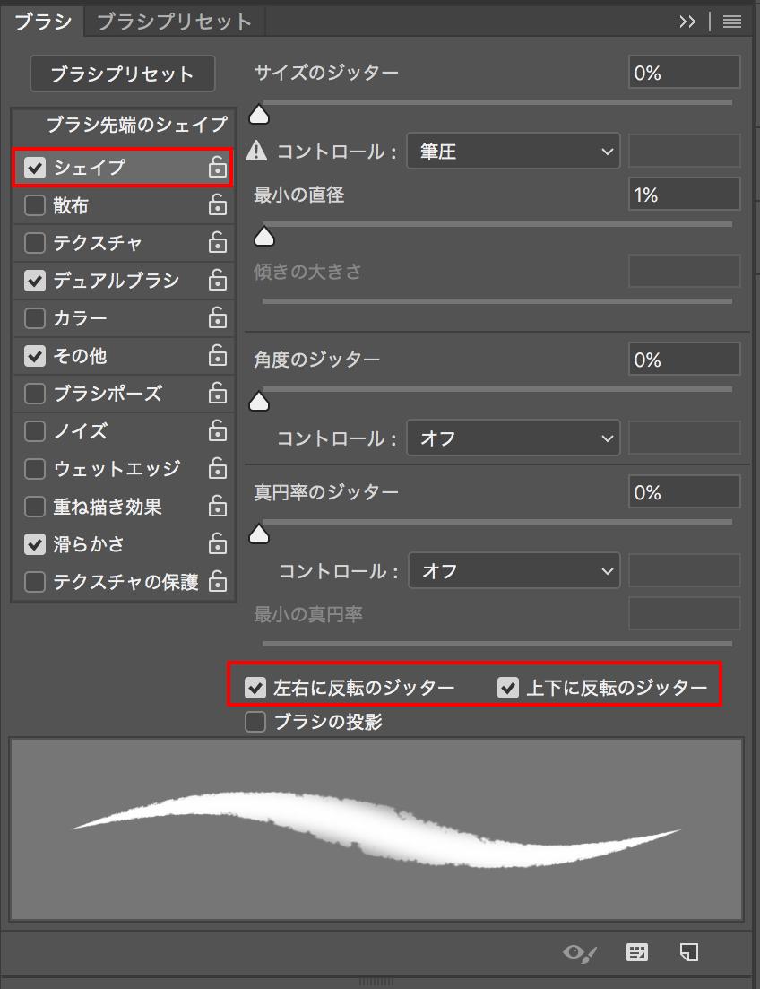 【Photoshop】手描き水彩画/絵の具風ブラシ作成方法