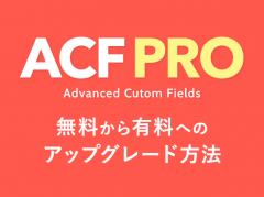 ACF Proへのアップグレード手順