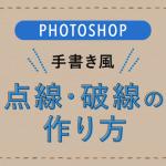 【Photoshop編】手書き風のラフでランダムなかわいい点線・破線を作る方法