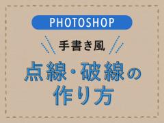 【Phosothop】手書き風 点線・破線の作り方