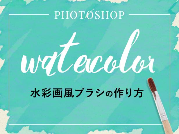 【Photoshop】絵の具で描いたようなにじみとムラのある手描き風ブラシの作り方