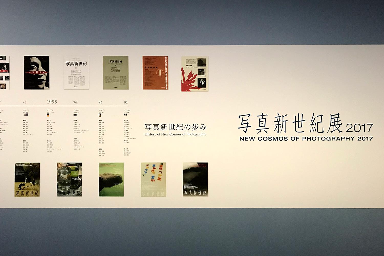 長島有里枝  そしてひとつまみの皮肉と、愛を少々。と写真新世紀展 2017