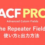 Advanced Custom FieldsのアドオンThe Repeater Field(繰り返しフィールド)の使い方と出力方法