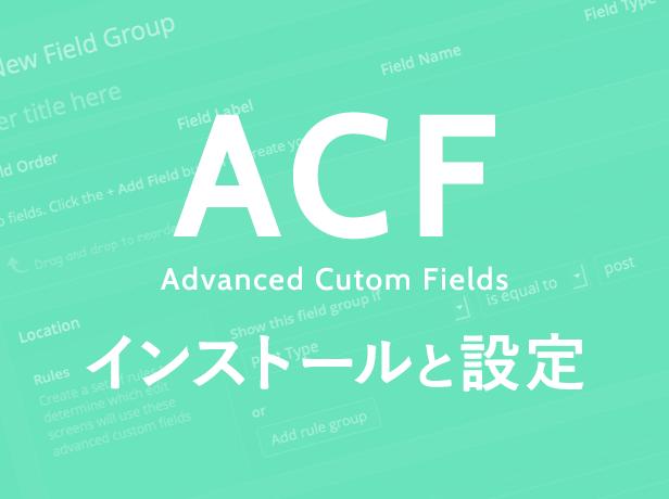 Advanced Custom Fieldsのインストールと基本的な設定方法