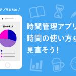 【画像付き】オススメの時間管理アプリ13選!作業時間を記録して日々の時間の使い方を見直そう