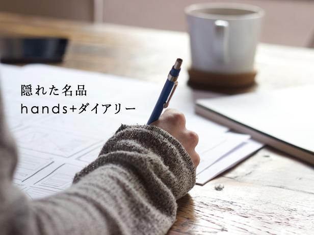 hands+ダイアリー