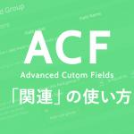 簡単で便利!Advanced Custom Fieldsの「関連」で関連記事を手動で選択・表示する