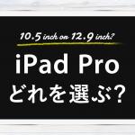 iPad Pro 10.5インチ×64GBを購入!フリーランス兼母の私がこれを選んだ理由と使い方