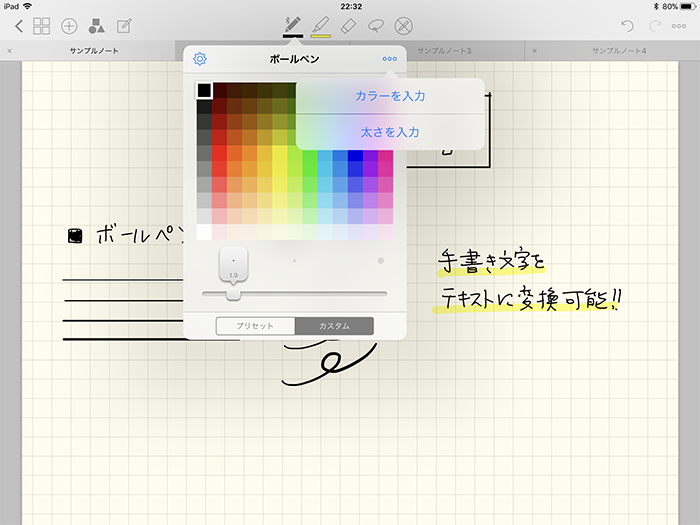 GoodNotes 4のペンをカスタマイズする方法