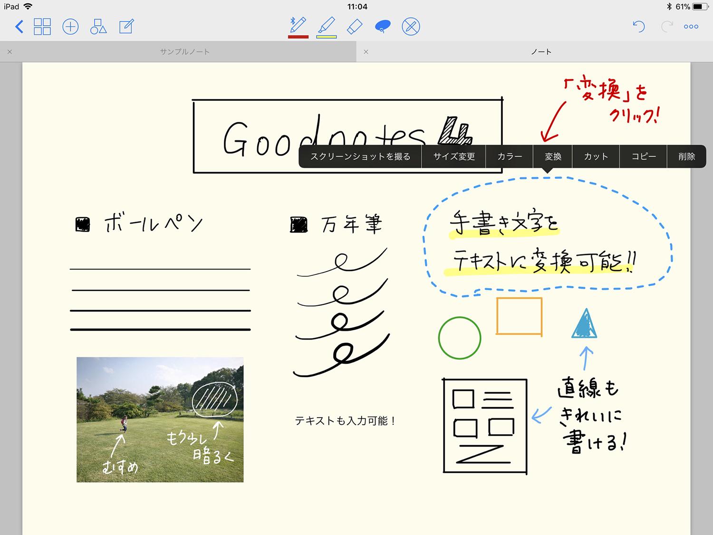 GoodNotes 4で手書き文字をテキストに変換する