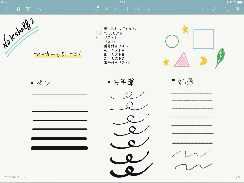 Noteshelf 2の手書きサンプル