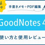 これは使える!GoodNotes 4は手書きメモやPDF編集/管理ができるスーパーアプリだった【レビュー】