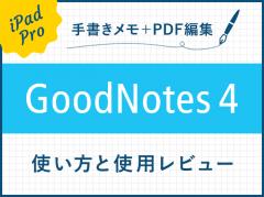 Goodnotes4は手書きメモやPDF編集/管理ができるスーパーアプリだった【レビュー】