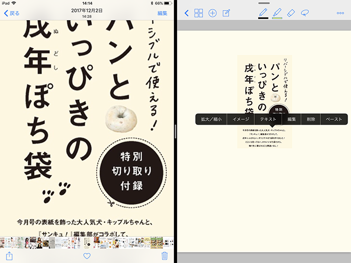 GoodNotes4で画像を編集する
