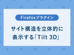 サイト構造を3D化して立体的に表示するFirefoxプラグイン「Tilt 3D」でz-indexの重なり順を確認する