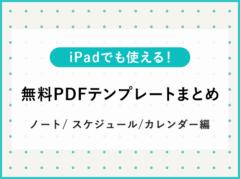 iPadのノートアプリでも使える!ノートやスケジュール・カレンダーの無料PDFテンプレートまとめ