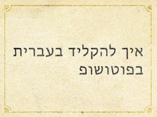 MacのAdobe Photoshop CCでヘブライ語のテキストを入力する方法