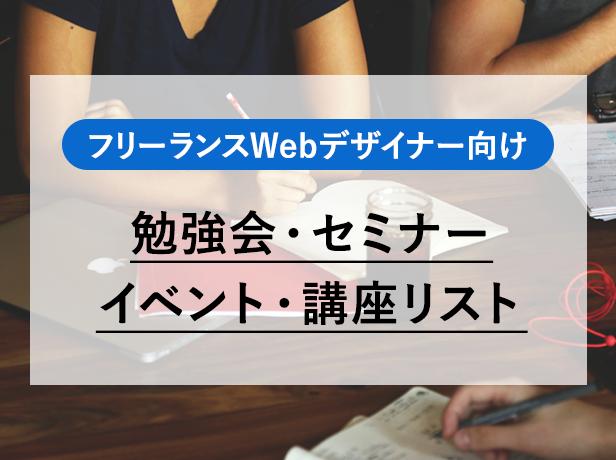 フリーランスWebデザイナー向け勉強会・セミナー・イベント・講座リスト