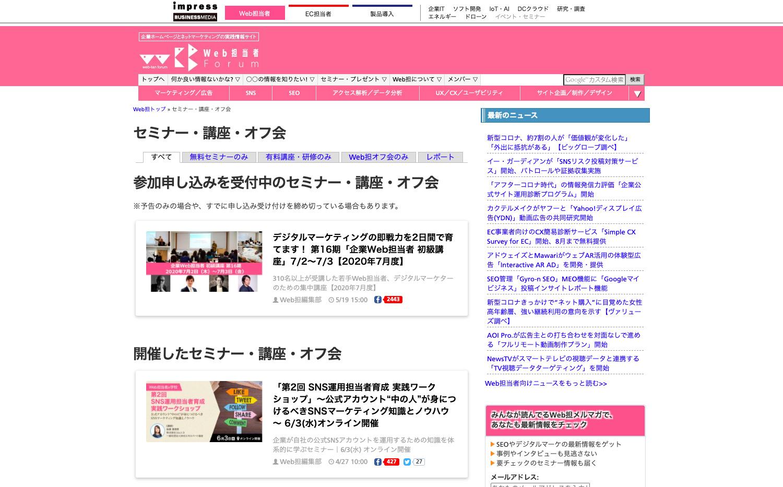 Web担当者Forum セミナー・講座・オフ会