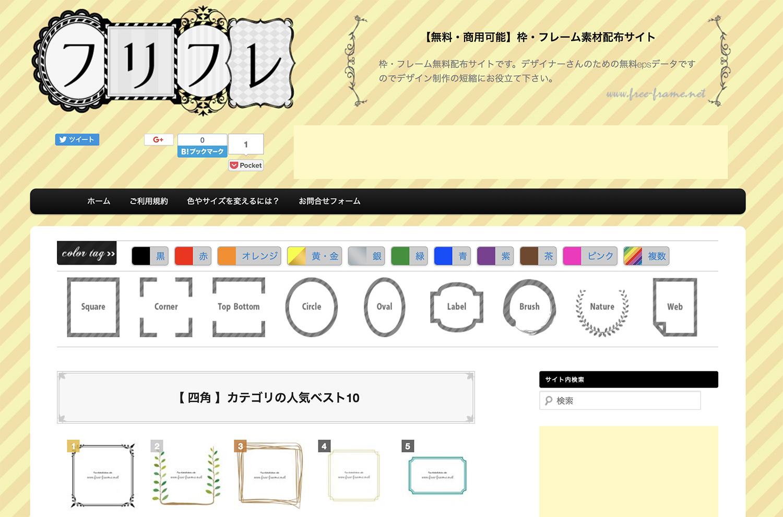 枠・フレーム素材配布サイト