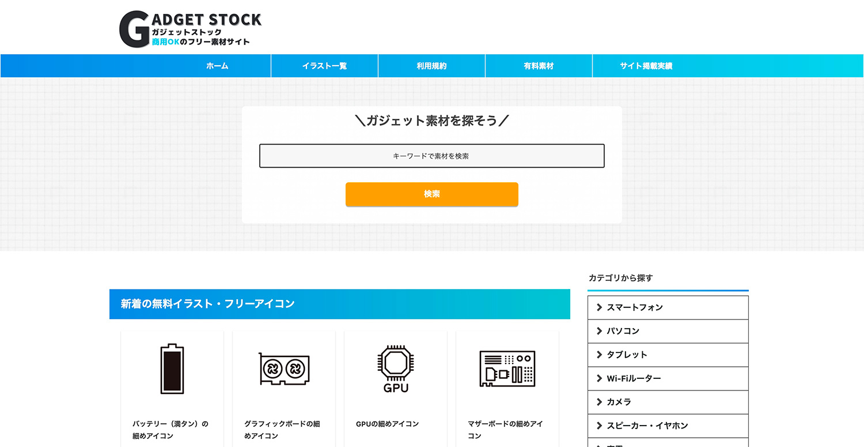 GADGET STOCK