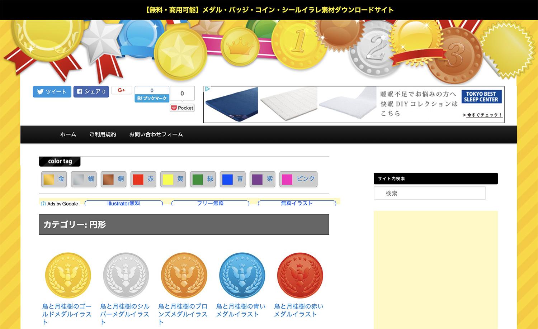 メダル・バッジ・コイン・シールイラレ素材ダウンロードサイト