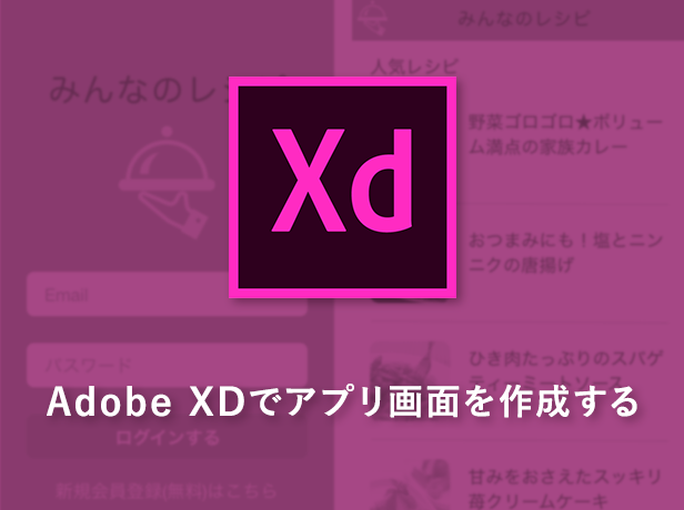 Adobe XDでアプリのデザイン〜プロトタイプを作ってみよう!【機能と使い方】