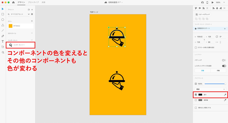Adobe XDのアセットでオブジェクトをコンポーネント化する