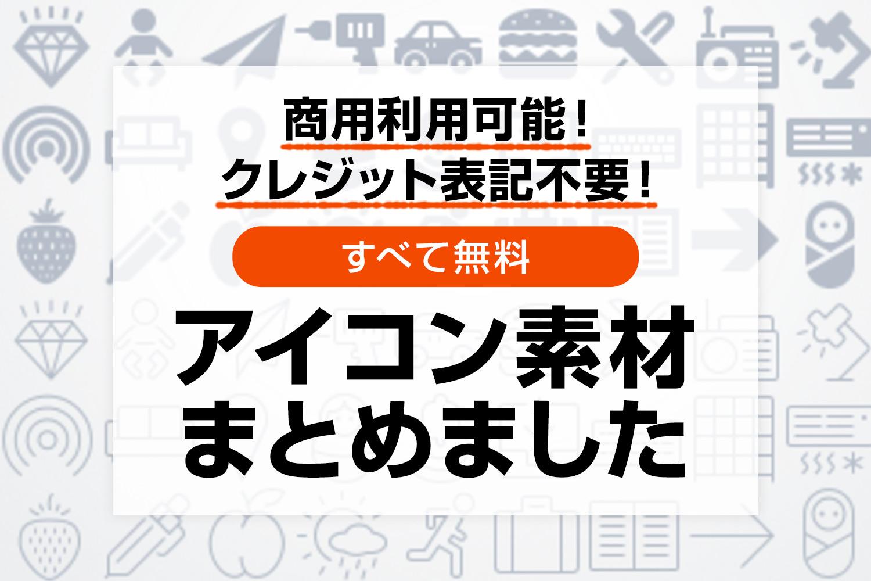 【厳選】商用無料/クレジット表記不要のフリーアイコン素材サイトまとめ20選【最新】