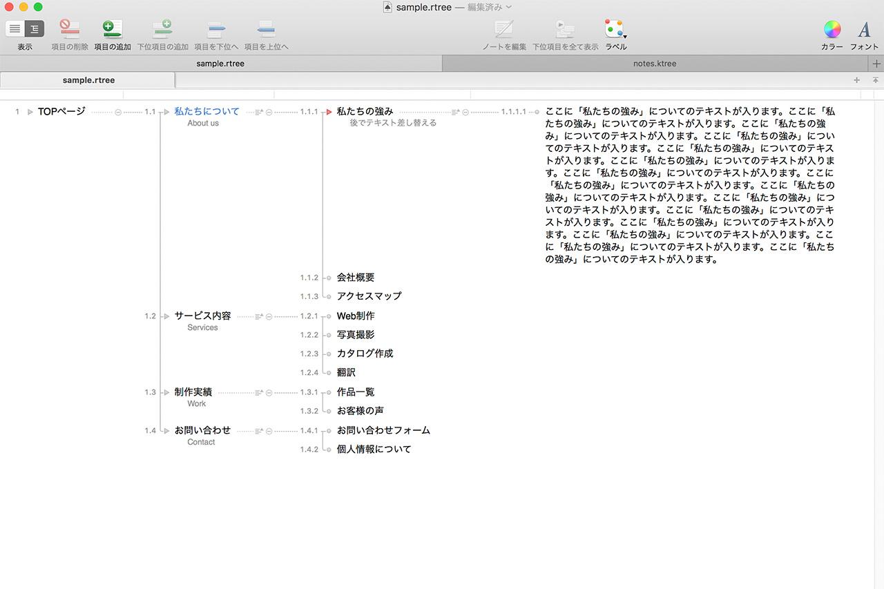 tree2_tree