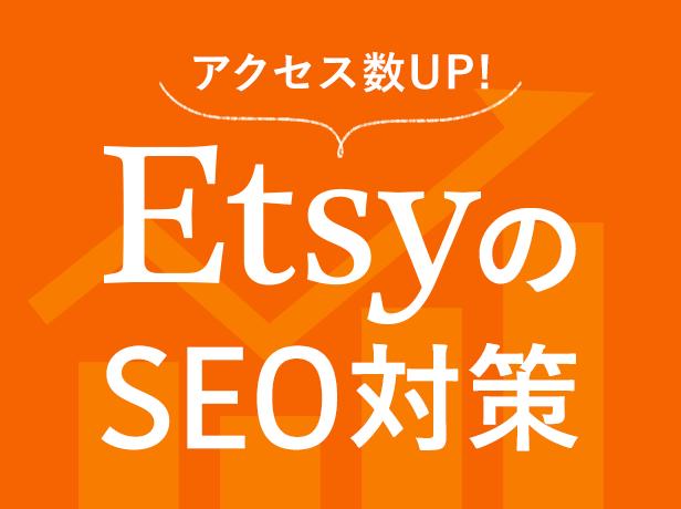 EstyのSEO対策
