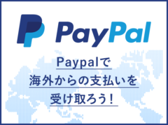 [Paypal] 個人事業主必見!ペイパルの無料アカウントで海外からの支払い(送金)を受け取る方法