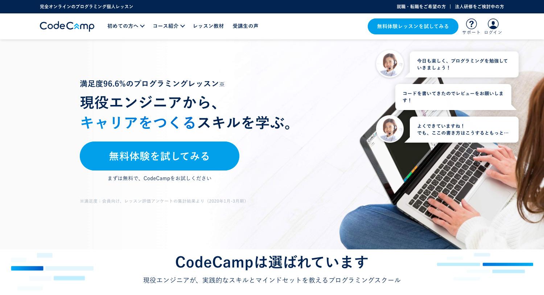 CodeCamp 完全オンラインのプログラミング個人レッスン